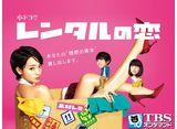TBSオンデマンド「レンタルの恋」 30daysパック