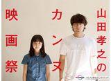 テレビ東京オンデマンド「山田孝之のカンヌ映画祭 #7〜#12」14daysパック
