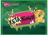 日テレオンデマンド「KEYABINGO!2」30daysパック