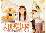 関西テレビおんでま「大阪環状線 ひと駅ごとの愛物語 Part2」 30daysパック