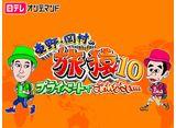 日テレオンデマンド「東野・岡村の旅猿10〜プライベートでごめんなさい… #12〜#24」30daysパック