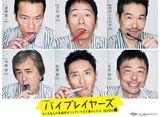 テレビ東京オンデマンド「バイプレイヤーズ 〜もしも6人の名脇役がシェアハウスで暮らしたら〜 #7〜#12」14daysパック
