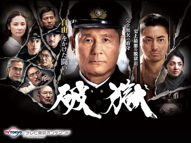 テレビ東京オンデマンド「破獄」
