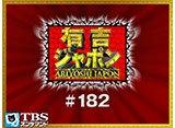 TBSオンデマンド「有吉ジャポン #182」
