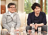 TBSオンデマンド「がっちりマンデー!! #632」