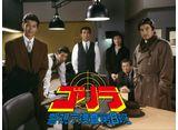 「ゴリラ・警視庁捜査第8班 #1〜#10」14daysパック
