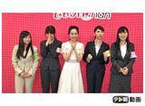 テレ朝動画「ももクロChan〜Momoiro Clover Z Channel〜 #324」