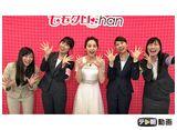 テレ朝動画「ももクロChan〜Momoiro Clover Z Channel〜 #325」