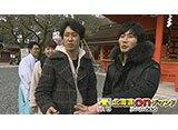 おにぎりあたためますか 新春!! 富士山を見に行こう! #6