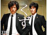 TBSオンデマンド「弁護士のくず」 30daysパック