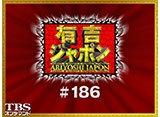 TBSオンデマンド「有吉ジャポン #186」