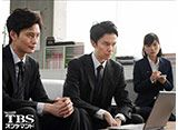 TBSオンデマンド「小さな巨人 #6」