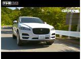 テレ朝動画「カーグラフィックTV #1545 ジャガー製SUV登場 絶賛のマカンと対決」