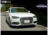 テレ朝動画「カーグラフィックTV #1546 期待のアウディ 新型A4 クワトロSとアバントも登場」