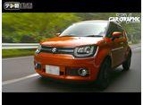 テレ朝動画「カーグラフィックTV #1549 注目の小型車 3台 いずれ劣らぬ個性派」