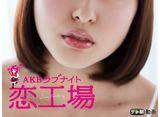 テレ朝動画「AKBラブナイト 恋工場」 60daysパック
