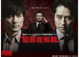 FOD「犯罪症候群 Season1(東海テレビ)」 30daysパック