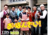 TBSオンデマンド「お・ばんざい #21〜#40」 30daysパック