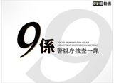 テレ朝動画「警視庁捜査一課9係 season12」 14daysパック
