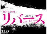 TBSオンデマンド「リバース」 30daysパック
