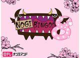 日テレオンデマンド「NOGIBINGO!8」30daysパック