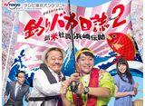 テレビ東京オンデマンド「釣りバカ日誌 Season2 新米社員 浜崎伝助」 14daysパック