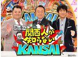 関西テレビ おんでま「池上彰の関西人が知らないKANSAI!」