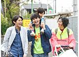 TBSオンデマンド「3人のパパ #10」