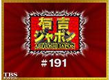 TBSオンデマンド「有吉ジャポン #191」