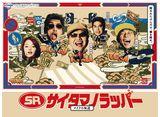 テレビ東京オンデマンド「SR サイタマノラッパー〜マイクの細道〜 #7〜#11」14daysパック