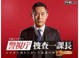 テレ朝動画「警視庁・捜査一課長 season2」 14daysパック