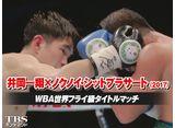 TBSオンデマンド「井岡一翔×ノクノイ・シットプラサート(2017) WBA世界フライ級タイトルマッチ」