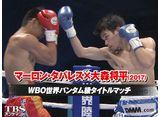 TBSオンデマンド「マーロン・タパレス×大森将平(2017) WBO世界バンタム級タイトルマッチ」
