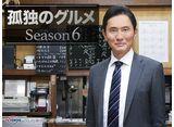テレビ東京オンデマンド「孤独のグルメ  Season6  #7〜#12」14daysパック
