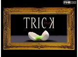 テレ朝動画「トリック1」 14daysパック