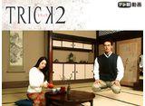 テレ朝動画「トリック2」 14daysパック