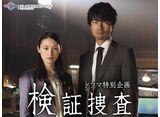 テレビ東京オンデマンド 「ドラマ特別企画『検証捜査』」