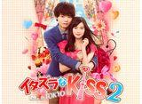 イタズラなKiss2〜Love in TOKYO 14daysパック