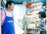 テレビ東京オンデマンド 「下北沢ダイハード〜人生最悪の一日〜 #6」