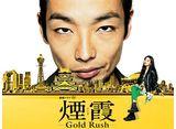 煙霞 -Gold Rush- 14daysパック