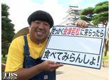 TBSオンデマンド「バナナマンのせっかくグルメ!! #42」