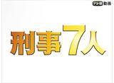 テレ朝動画「刑事7人(2017)」 14daysパック