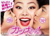 TBSオンデマンド「カンナさーん!」 30daysパック