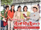 TBSオンデマンド「橋田壽賀子ドラマ『渡る世間は鬼ばかり』2017年3時間スペシャル」
