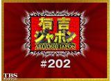 TBSオンデマンド「有吉ジャポン #202」