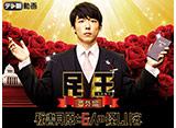 テレ朝動画「民王 番外編 秘書貝原と6人の怪しい客」 14daysパック