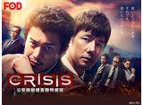 FOD「CRISIS 公安機動捜査隊特捜班」 30daysパック