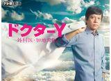 テレ朝動画「ドクターY〜外科医・加地秀樹〜(2016)」14daysパック
