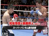 TBSオンデマンド「和氣慎吾×瀬藤幹人(2017)スーパーバンタム級8回戦」