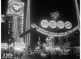 TBSオンデマンド「兼高かおる世界の旅 #334 賭博と砂漠」